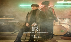 정용화 (Jung Yong Hwa) X 선우정아 (SunWoo Jung A) – 입김 (Hello) 앨범 출시